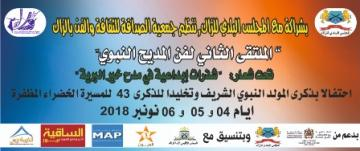 تنظيم الملتقى الثاني لفن المديح النبوي بالزاك